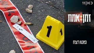 זמן אמת עונה 2 | פרק 9 - פוטו רצח
