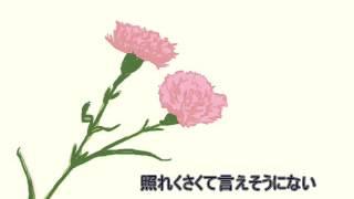 『カーネーション』 作詞・作曲:まひる (2007.5.21) 「ありがとう」って...