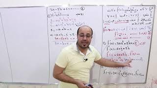 ثوابت /ج2/ الدرس 32/ التفاضل / خالد جمال