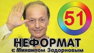 Михаил Задорнов. Неформат №51 от 30.05.14. Хоккей, Украина, Предсказания поэтов, ЕС.