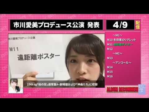 AKB48 市川愛美(15期) 2017年4月9日 SHOWROOM 市川愛美プロデュース公演 ~愛美による、愛美のための公演~ セットリスト、イントロ付き.