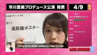 AKB48 市川愛美(15期) 2017年4月9日 SHOWROOM 市川愛美プロデュース公...