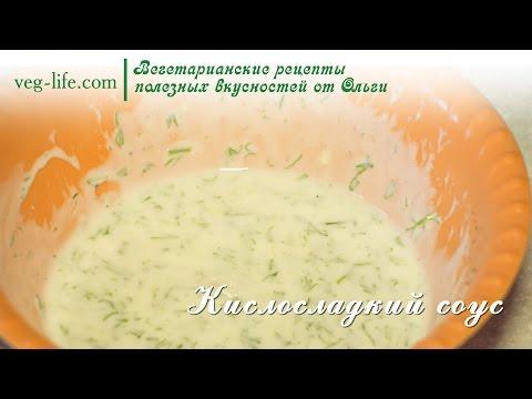 Соусы вегетарианские