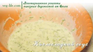 Кислосладкий йогуртовый соус | Вегетарианские рецепты