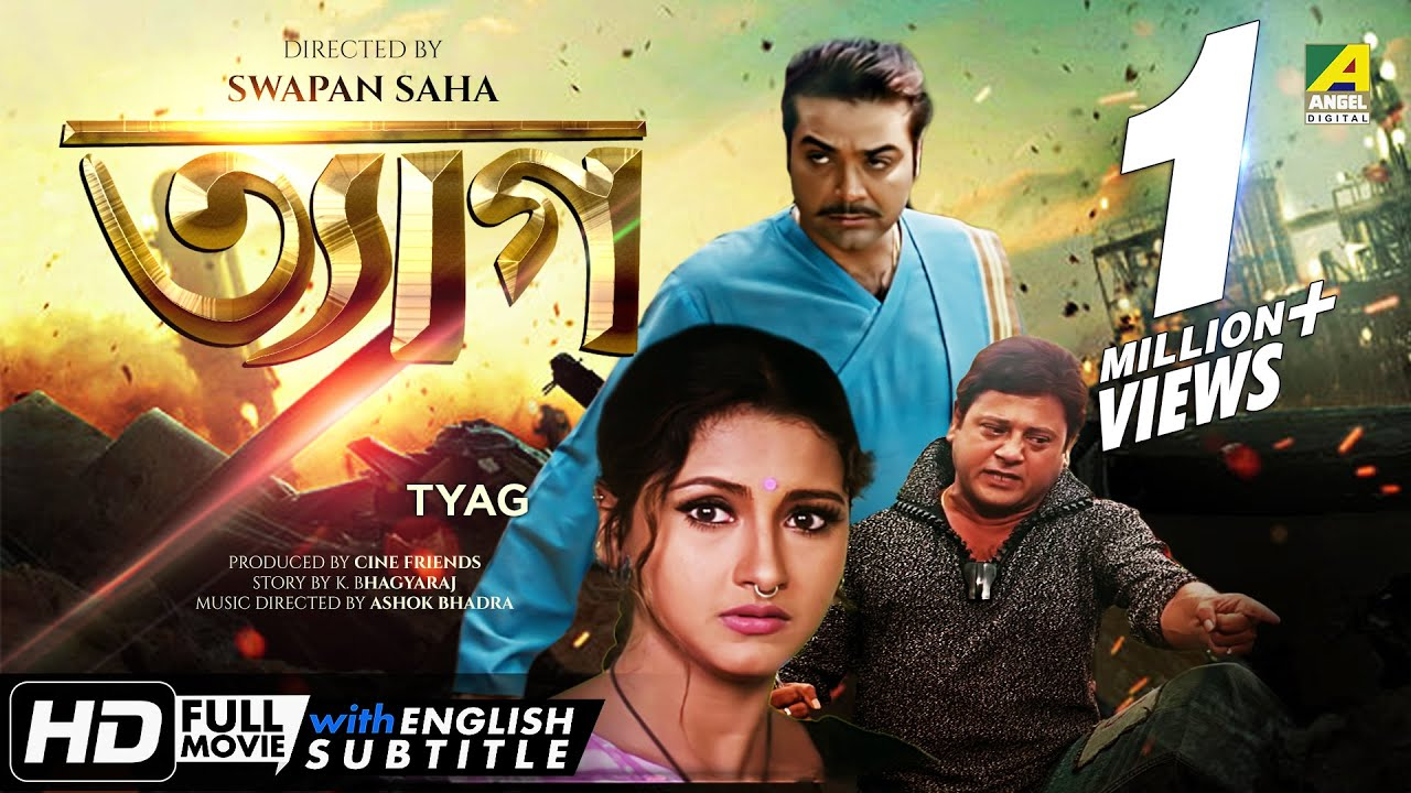 Download Tyag | ত্যাগ | Bengali Romantic Movie | English Subtitle | Prosenjit, Tapas Paul, Rachana Banerjee