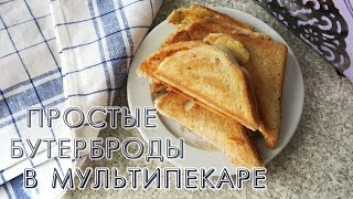 РЕЦЕПТ: Самые простые бутерброды в МУЛЬТИПЕКАРЕ