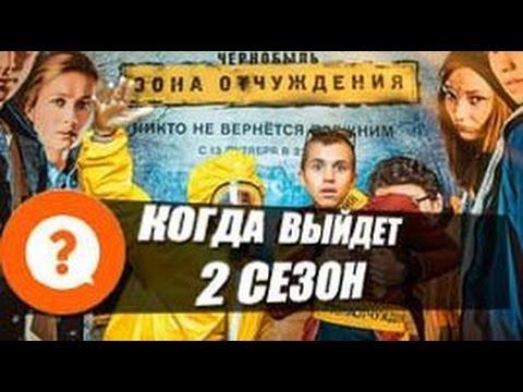 Чернобыль: Зона отчуждения 1 сезон (сериал) Все серии