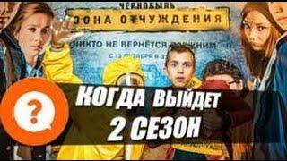НОВЫЙ ТРЕЙЛЕР ЧЕРНОБЫЛЬ ЗОНА ОТЧУЖДЕНИЯ 2 СЕЗОН СКОРО #3