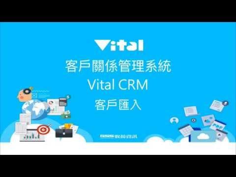 [Online Help] Vital CRM客戶關係管理系統 #2 -匯入客戶
