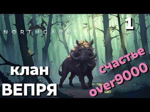 Northgard - Клан Вепря - 1 - Счастье Over9000