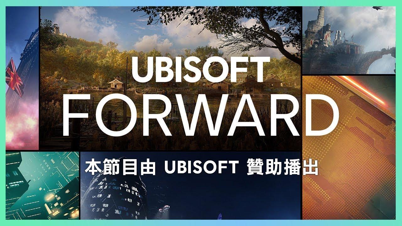 【直播】UBISOFT FORWARD 線上發表會 巴哈姆特與你一同直擊!