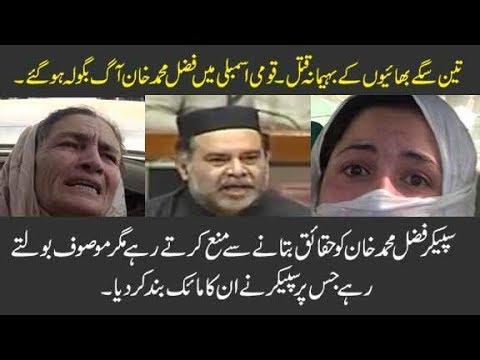 Umarzai Three Brothers Story | MNA Fazal Muhammad Khan Fire Speech In  National Assembly