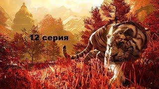 Прохождение Far Cry 4 - 12 серия