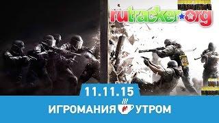 Игромания Утром 11 ноября 2015 Fallout 4, Dark Souls 3, MGS V, GTA Online, Rainbow Six Siege