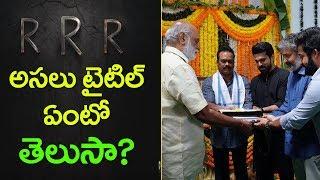 RRR Movie Title Fixed | Jr NTR And Ram Charan Tej Movie Title | #Rajamouli | #EyetvEntertainments