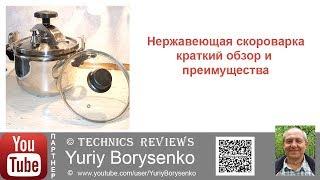 Нержавеющая скороварка Петергоф 6 литров краткий обзор и преимущества