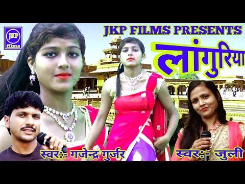Download New Languriya   लांगुरिया   juli & gajendar   JKP films Presents FULL HD VIDEO SONG 1080p