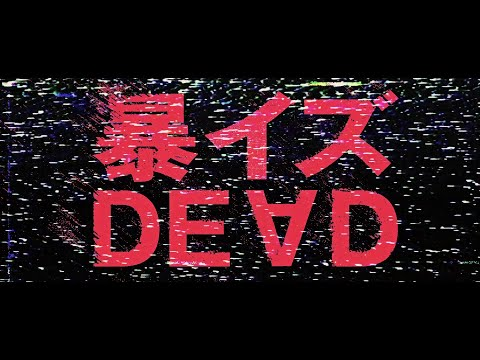ROTTENGRAFFTY「暴イズDE∀D (2020 reRec ver.) 」Music Video