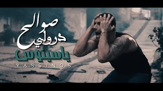 Yassinos - Darouli Swalah ( COVER Fethi Manar ) ياسينوس - درولي صوالح