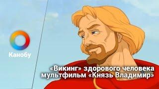 Викинг здорового человека мультфильм Князь Владимир