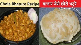 बाजार जैसे छोले भटूरे बनाने का आसान तरीका | Chole Bhature Recipe | Instant Chole Bhature