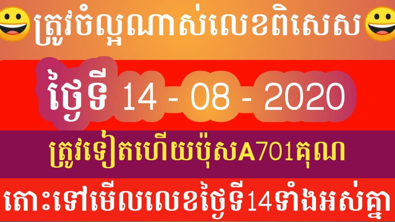 ឆ្នោតយួនត្រូវលេខពិសេសទៀតហើយ[ប៉ុសABCD] [ថ្ងៃទី14-08-2020][Vietnam Lottery]
