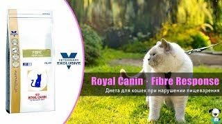 Лечебный сухой корм диета для кошек при нарушении пищеварения · Royal Canin Fibre Response