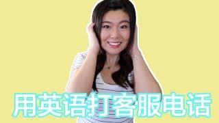 用流利的英语打客服电话 | Call Customer Service In Fluent English