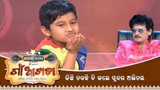 କଥା ପଦେ ନକହି, କଲେ ସୁନ୍ଦର ଅଭିନୟ | Gaon Akhada | Odia Child Artist | BK Badrinath Barik | Tarang TV