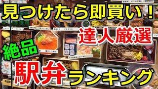 絶対食べたくなる!東京駅の駅弁屋で即買の絶品駅弁ランキング