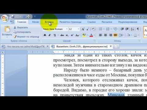 Как сделать ссылку в Word