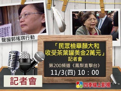 民眾檢舉顏大和收受茶葉罐美金2萬元記者會