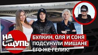 Булкин, Оля и Соня подсунули Мишане ЕГО ЖЕ Гелик! / «На ощупь»