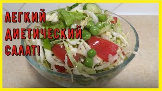Салат из молодой капусты и зелёным горошком.