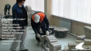 """МАСТЕР-КЛАСС """"КЛАДКА ПЕРЕКРЫТИЯ ТОПКИ КАМИНА"""""""