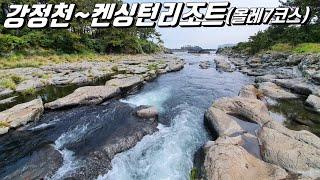제주도 여행 - 강정천~켄싱턴리조트 (올레길7코스)