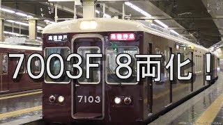 阪急電車撮影放浪記#28 雨の日の撮影 前編 梅田駅神戸線 2017.10.2