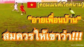 อายเพื่อนบ้าน!!! คอมเมนต์เวียดนาม หลังสนามแข่งรายการ AFF U18 สภาพสุดห่วย จนแฟนบอลอาเซี่ยนวิจารณ์เละ