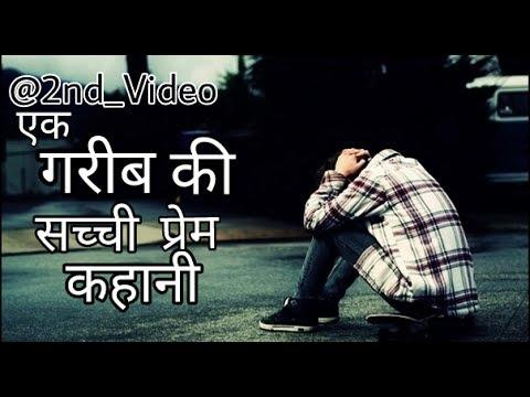 सच्ची प्यार की कहानी जो दिल को रोने पर मजबूर कर दे..
