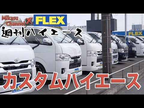 #1 FLEX