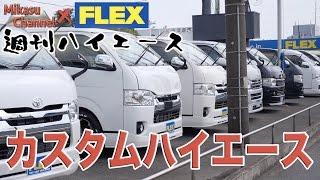 【週刊ハイエース】#1 FLEXのカスタムハイエースを突撃取材!ベッドキットがすげえ!