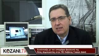 Συνέντευξη με τον υποψήφιο βουλευτή ΝΔ Γ. Δακή