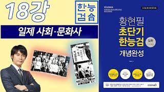 [한능검 - 중요주제 18강] 일제 사회, 문화사