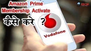 Vodafone Red Postpaid  Plan पर अमेजॉन प्राइम मेम्बरशिप ऐसे ले ,देखें Video   Amazon Prime Membership