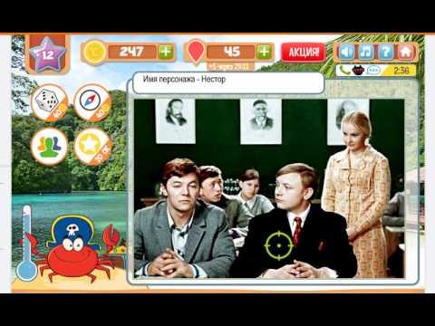Ответы на игру Горячо - Холодно в Одноклассниках Уровни 1 - 20