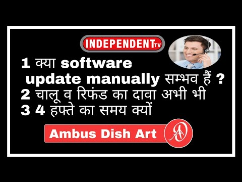 Independent tv dth new update can software be upload