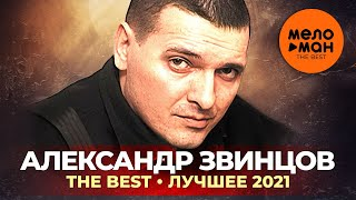 Александр Звинцов - The Best - Лучшее 2021