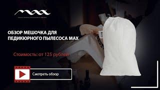 Обзор фильтр-мешочка для педикюрного пылесоса Max