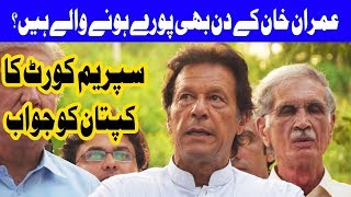 Shocking Remarks of Supreme Court on Imran Khan's Disqualification case