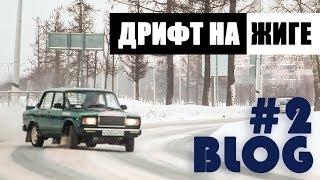 ДРИФТ ВАЗ 180 ЛС -  Жесткие покатушки по городу